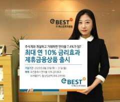 이베스트투자증권, 최대 연 10% 금리효과 제휴 금융상품 출시