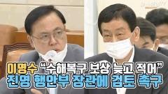 """이명수 """"수해복구 보상 늦고 적어"""" 진영 행안부 장관에 검토 촉구"""