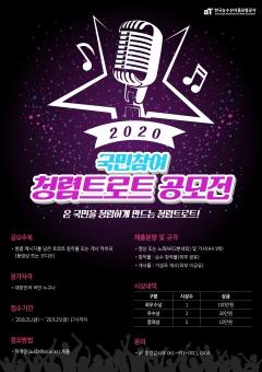 aT, 국민참여 청렴트로트 공모전 개최
