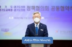 경기도-경기도의회, '정책협의회' 출범…실무 검토기구 신설 등 협치 강화