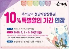 성남시, '성남사랑상품권' 10% 특별할인…9월 30일까지 연장