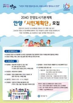 """안양시, '안양시민계획단' 공개 모집…""""2040년 안양 청사진 그려"""""""