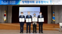 경기도의회, 집행부 간 소통·협치기구 '정책협의회' 재구성