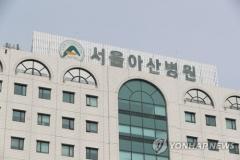 서울아산병원 이비인후과 간호사 코로나19 확진