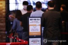 '용아맥' CGV용산점 파트타이머 코로나19 확진…극장 임시 폐쇄