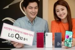 LG전자, 5G 스마트폰 'Q92' 출시…출고가 40만원대