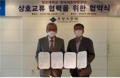 한국어촌어항공단-청운대, 사회적가치 실현 업무협약 체결