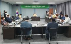 고흥군, 고흥군립 추모공원 조성 추진위원 위촉