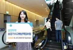 """삼성화재 """"고유번호 하나로 승강기보험 가입"""""""