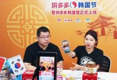 aT, 중국 공동구매 1위 플랫폼에 한국관 개설