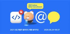 카카오, 신입 개발자 블라인드 채용
