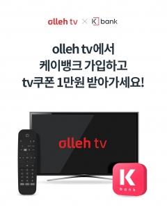 케이뱅크, KT 올레TV 1만원 쿠폰 지급 프로모션