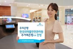 우리은행, 한국의약품안전관리원 주거래은행 선정