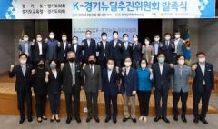경기도의회·경기도·경기교육청, 'K-경기뉴딜추진위원회' 본격 시동