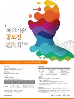 호반, '2020 혁신기술 공모전' 개최…스타트업 발굴·지원