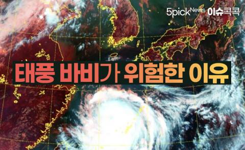 태풍 바비가 위험한 이유