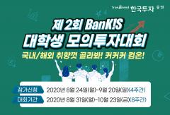 한국투자증권, 제2회 뱅키스 대학생 모의투자대회 개최