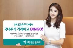 하나금융투자, 국내주식 거래 'BINGO' 이벤트 개최