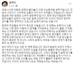 """윤희숙 """"재난지원금, 정치적 논쟁 돼서는 안돼"""""""