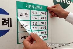 서울시, 버스·지하철 요금 최대 300원 인상 검토