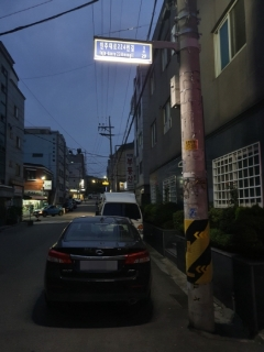 인천 미추홀구, 조명형 도로명판 설치...야간에도 주소찾기 OK