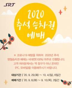SR, 올 추석 SRT 승차권 9월 8~10일 예매