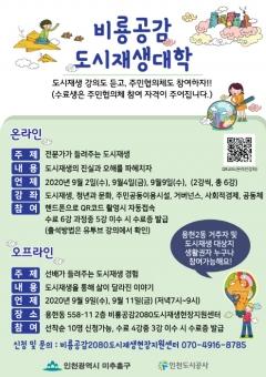 인천도시공사, '비룡공감 도시재생대학' 내달 2일부터 운영