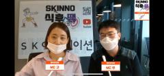 """SK이노베이션 """"직원들이 코로나 블루 극복 유튜브 방송"""""""