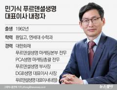 [He is]푸르덴셜 복귀한 민기식, KB금융 체제 첫 지휘봉