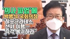 """'의사 파업'에 박병석 국회의장 """"히포크라테스 선서 이행…즉각 복귀하라"""""""