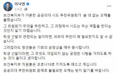 """공공의대 추천 논란에 이낙연 """"복지부, 쓸데없는 오해 불러"""""""