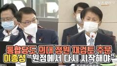 """통합당도 의대 정원 재검토 주문…이종성 """"원점에서 다시 시작해야"""""""