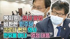 """복지위서 의사 파업 비판한 민주당 """"코로나 헌신 의사 전유물 아냐…엄정 대응"""""""