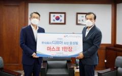 한국산업기술대, 학생들의 '코로나19 극복' 위해 마스크 1만장 기부