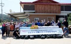 한국도자재단, 노사가 함께 '수해복구 봉사활동' 진행