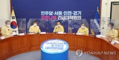 """국회 """"민주당 취재기자, 코로나19 판정에 대응TF 긴급 회의"""""""