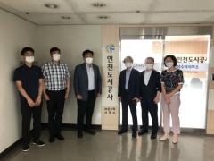 인천도시공사, 인천시 공익사업 보상 위·수탁 수행 개시