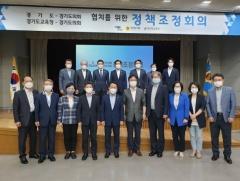 경기도의회-경기도, 경기도 교육청 제1차 정책조정회의 개최