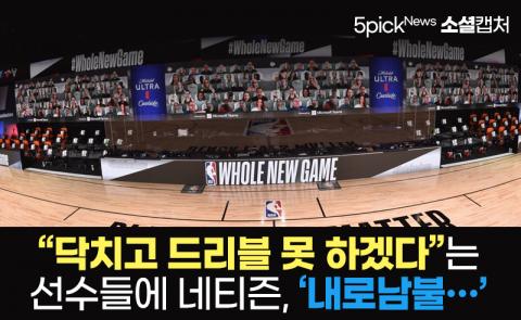 """""""닥치고 드리블 못 하겠다""""는 선수들에 네티즌, '내로남불…'"""