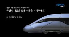 한국철도, '한국형 KTX' 이름 대국민 공모