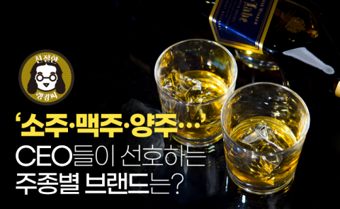 '소주·맥주·양주…' CEO들이 선호하는 주종별 브랜드는?