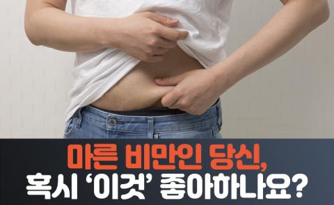 마른 비만 당신, 혹시 '이것' 좋아하나요?
