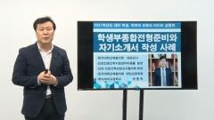 인천 미추홀구 주안영상미디어센터, '유튜브 생방송 진로진학설명회' 개최