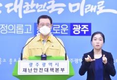 이용섭 광주시장, 광주경제공동체 지키기 '착한 임대료 인하 운동' 동참 호소