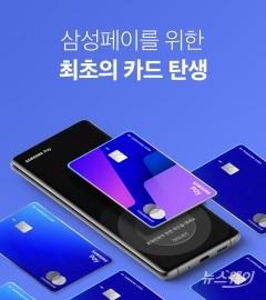 삼성전자, 삼성페이카드 출시…해외결제 지원