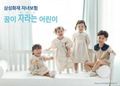 삼성화재, 月2만원 자동갱신 어린이보험 출시