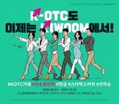 """키움증권 """"K-OTC 거래 시 스타벅스 기프티콘 드려요"""""""