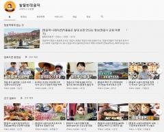 정읍시, 공식 유튜브 채널 '정읍see'·'발랄한 정읍댁' '인기'