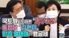 """[뉴스웨이TV]국토위서도 나온 '시무7조'···통합당 """"김현미, 민심 알아야"""" 맹공세"""