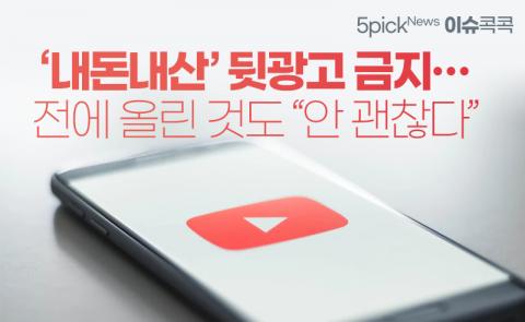 """'내돈내산' 뒷광고 금지…전에 올린 것도 """"안 괜찮다"""""""